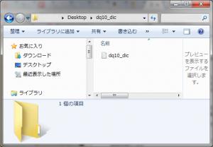 20140727-DQX辞書展開